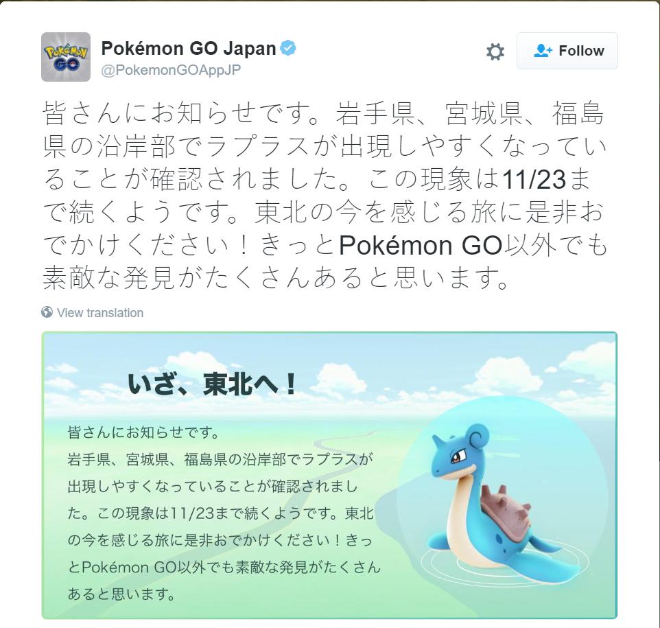 lapras_japan_post